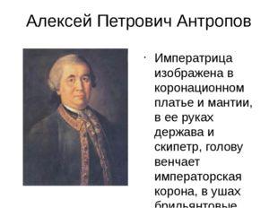 Алексей Петрович Антропов Императрица изображена в коронационном платье и ман