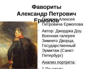 Фавориты Александр Петрович Ермолов Портрет Алексея Петровича Ермолова Автор: