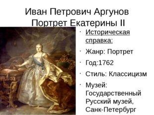 Иван Петрович Аргунов Портрет Екатерины II Историческая справка: Жанр: Портре