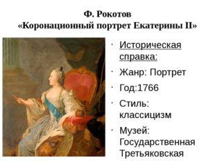 Ф. Рокотов «Коронационный портрет Екатерины II» Историческая справка: Жанр: П