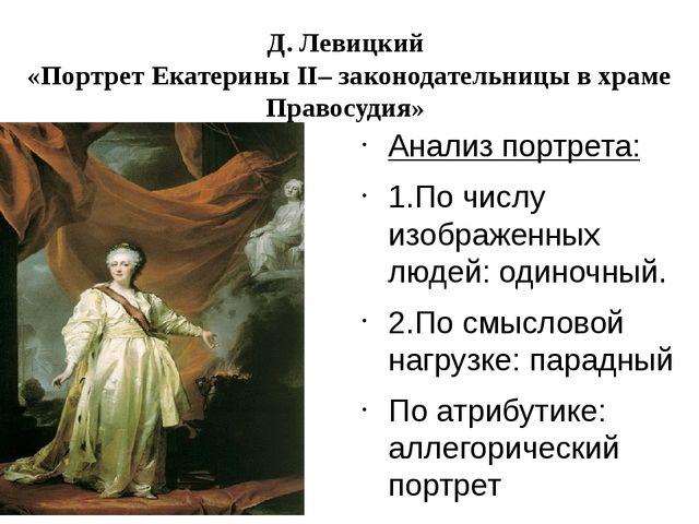 Д. Левицкий «Портрет Екатерины II– законодательницы в храме Правосудия» Анали...