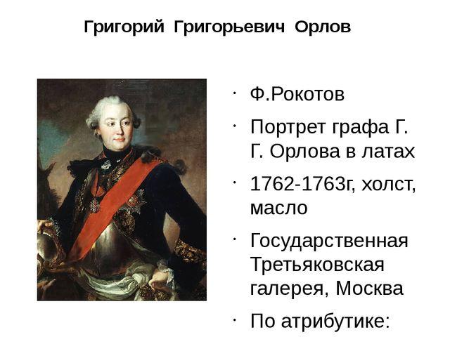 Григорий Григорьевич Орлов Ф.Рокотов Портрет графа Г. Г. Орлова в латах 1762-...