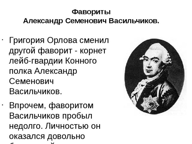 Фавориты Александр Семенович Васильчиков. Григория Орлова сменил другой фавор...