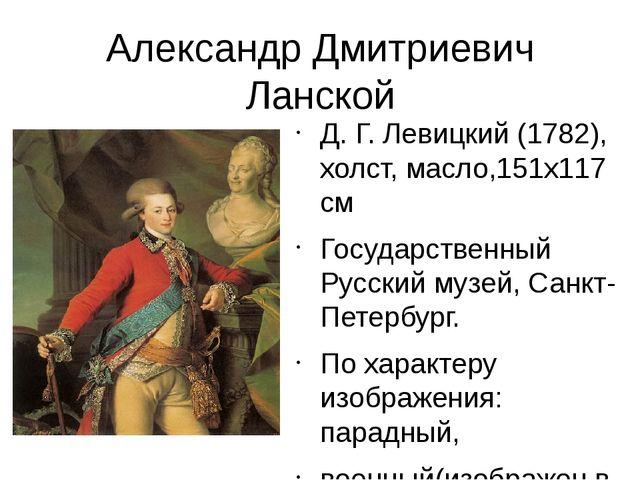 Александр Дмитриевич Ланской Д. Г. Левицкий (1782), холст, масло,151х117 см Г...
