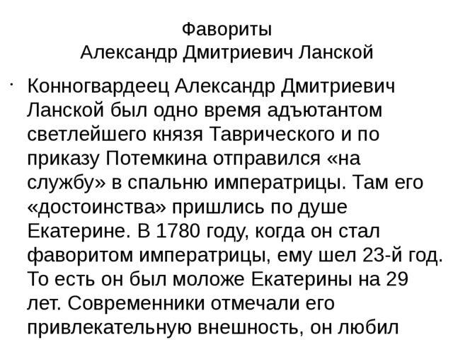 Фавориты Александр Дмитриевич Ланской Конногвардеец Александр Дмитриевич Ланс...