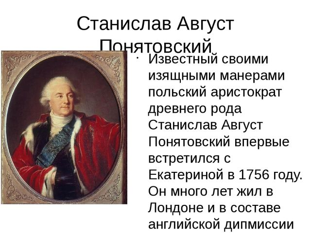Станислав Август Понятовский Известный своими изящными манерами польский арис...