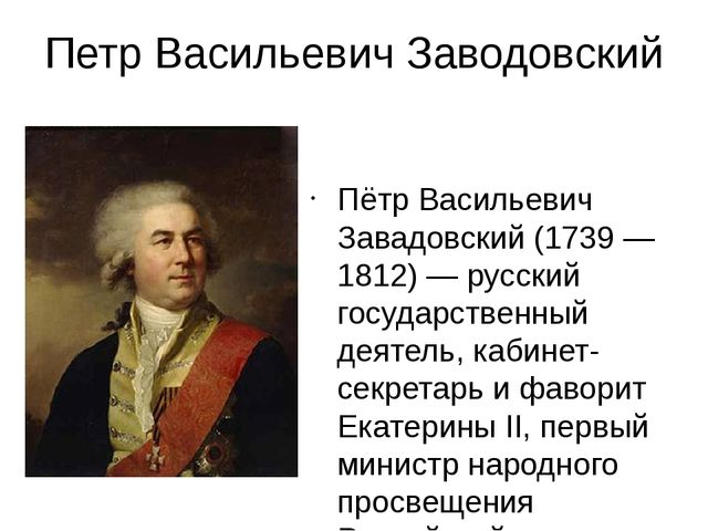 Петр Васильевич Заводовский Пётр Васильевич Завадовский (1739 — 1812) — русск...