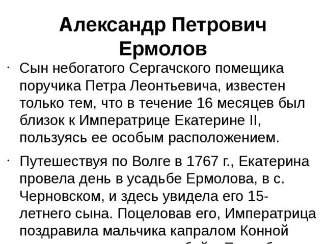 Александр Петрович Ермолов Сын небогатого Сергачского помещика поручика Петра...