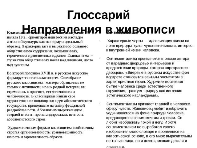 Глоссарий Направления в живописи Классицизм- стиль и направление в искусстве...