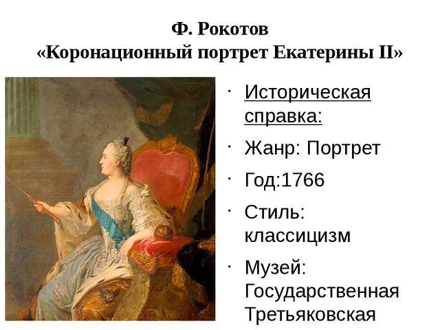 Ф. Рокотов «Коронационный портрет Екатерины II» Историческая справка: Жанр: П...