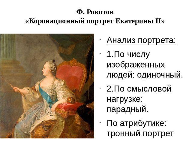 Ф. Рокотов «Коронационный портрет Екатерины II» Анализ портрета: 1.По числу и...