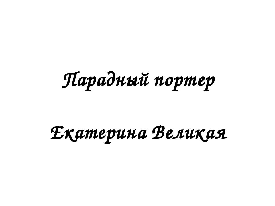 Парадный портер Екатерина Великая