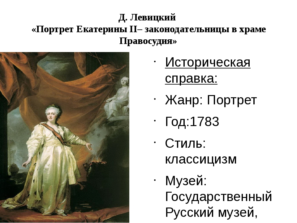 Д. Левицкий «Портрет Екатерины II– законодательницы в храме Правосудия» Истор...