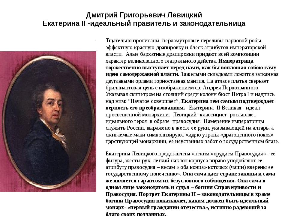 Дмитрий Григорьевич Левицкий Екатерина II -идеальный правитель и законодатель...