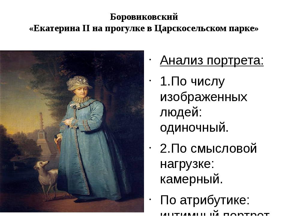 Боровиковский «Екатерина II на прогулке в Царскосельском парке» Анализ портре...