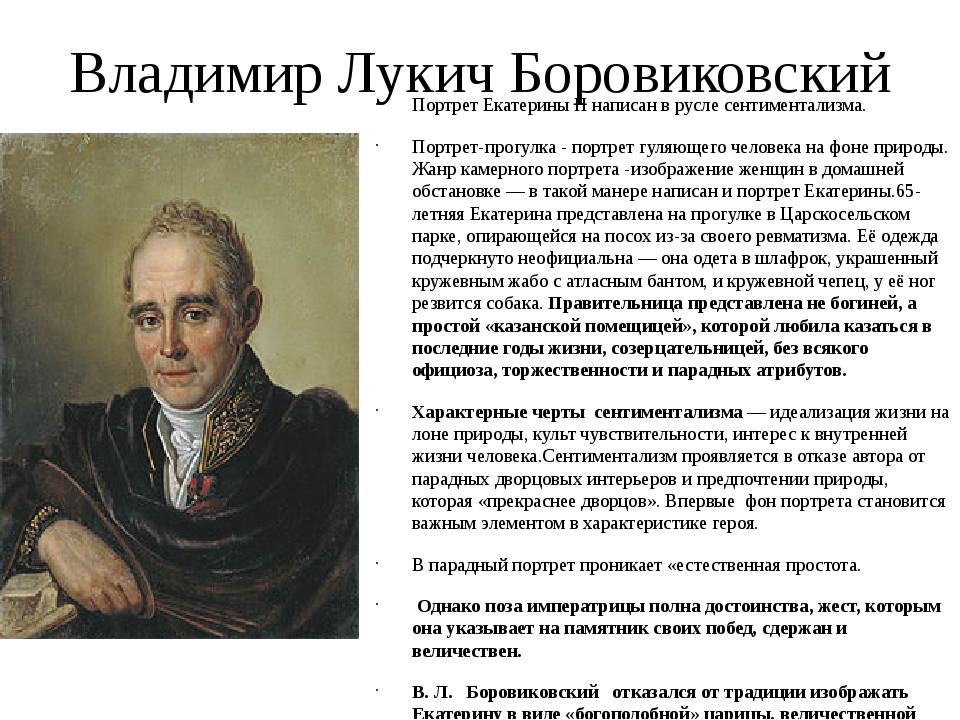 Владимир Лукич Боровиковский Портрет Екатерины II написан в русле сентиментал...