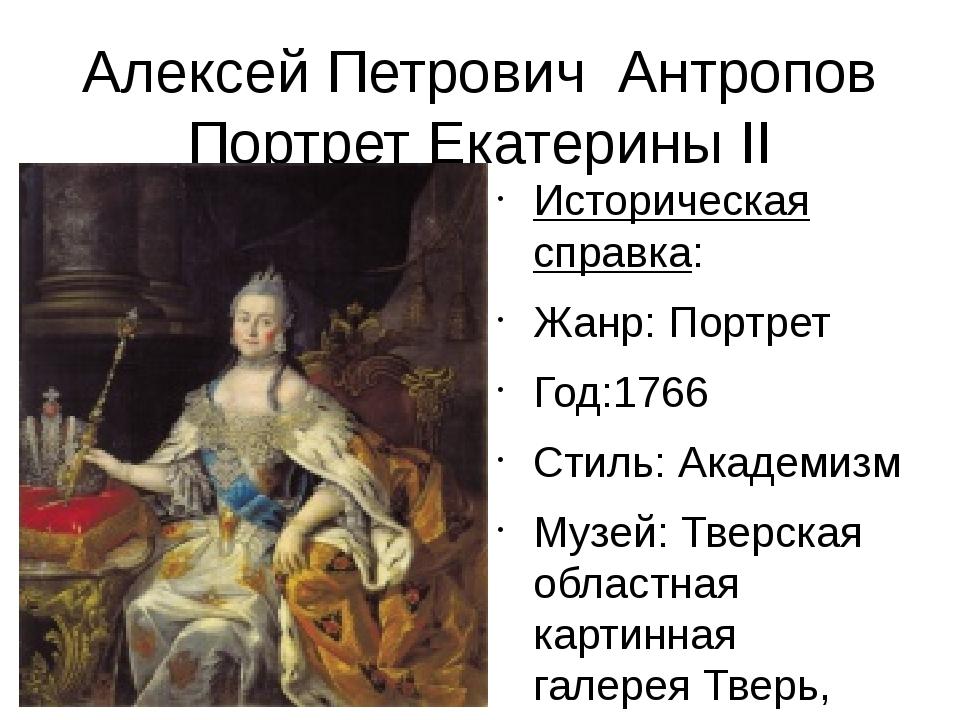 Алексей Петрович Антропов Портрет Екатерины II Историческая справка: Жанр: По...