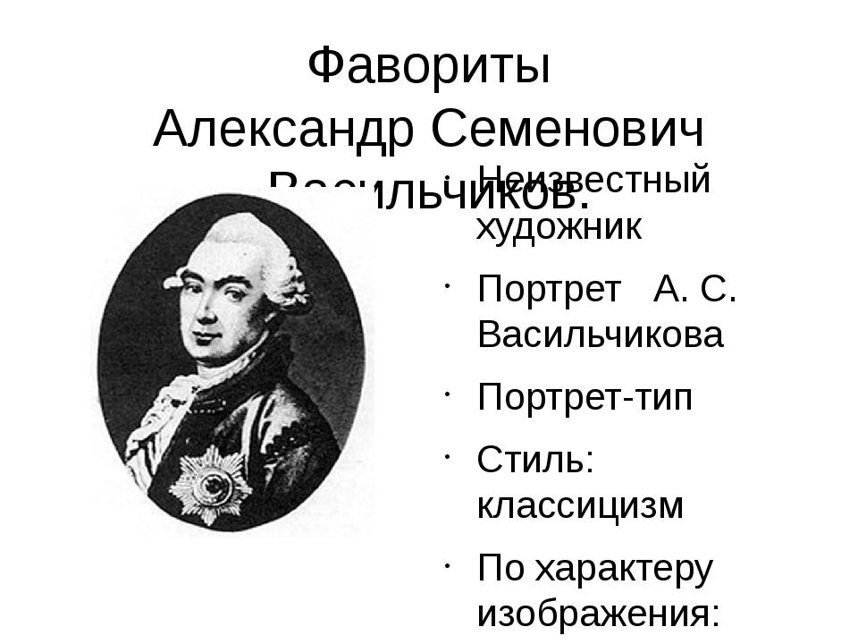 Фавориты Александр Семенович Васильчиков. Неизвестный художник Портрет А. С....