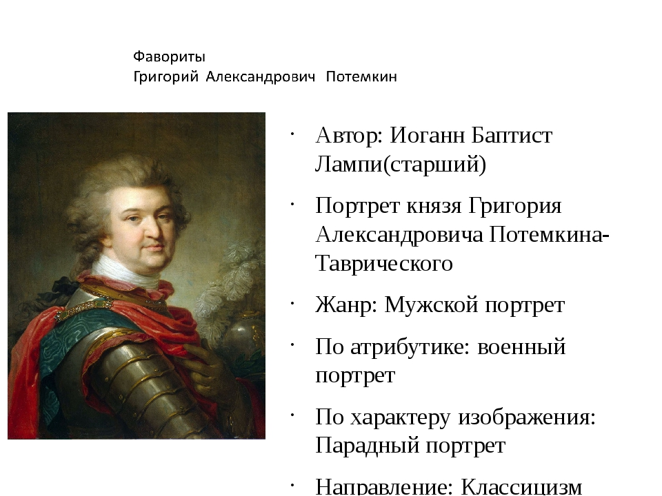 Автор: Иоганн Баптист Лампи(старший) Портрет князя Григория Александровича П...