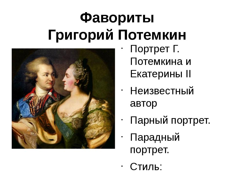 Фавориты Григорий Потемкин Портрет Г. Потемкина и Екатерины II Неизвестный ав...