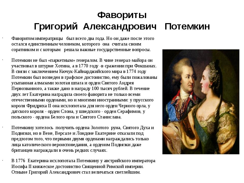 Фавориты Григорий Александрович Потемкин Фаворитом императрицы был всего два...