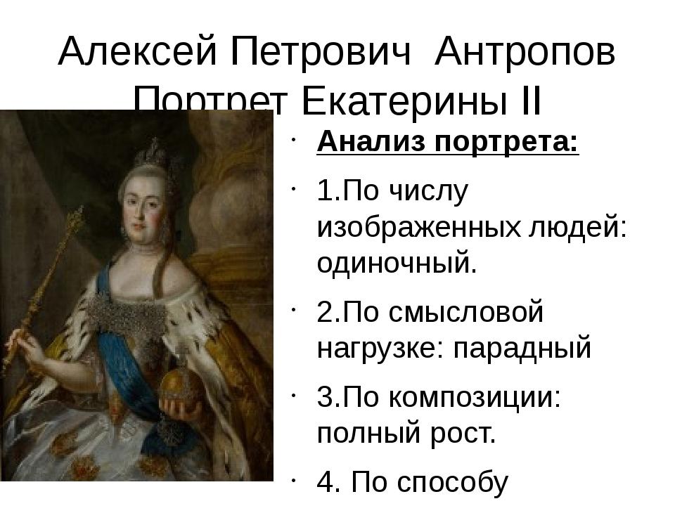 Алексей Петрович Антропов Портрет Екатерины II Анализ портрета: 1.По числу из...