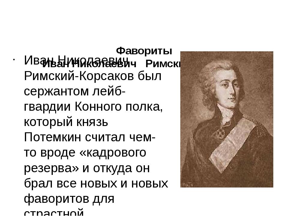 Фавориты Иван Николаевич Римский-Корсаков Иван Николаевич Римский-Корсаков б...