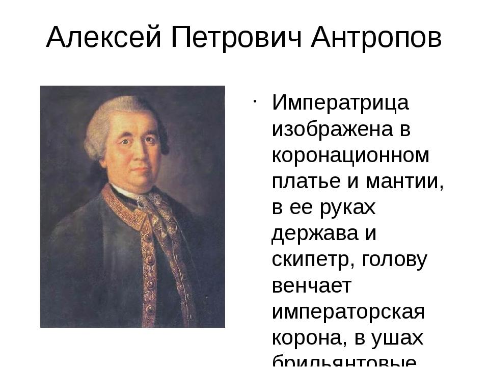 Алексей Петрович Антропов Императрица изображена в коронационном платье и ман...