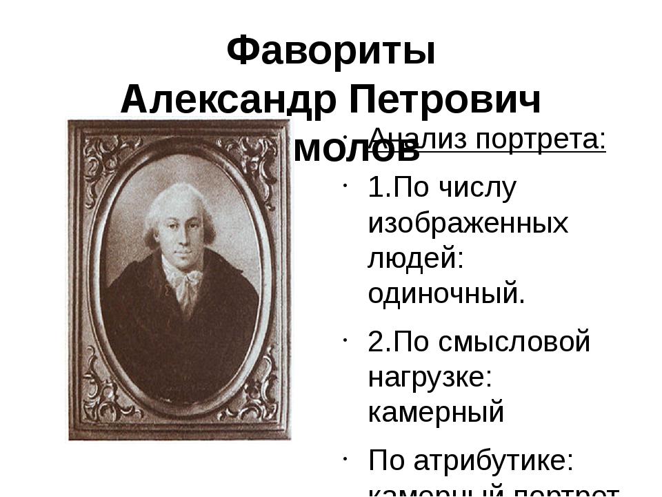 Фавориты Александр Петрович Ермолов Анализ портрета: 1.По числу изображенных...