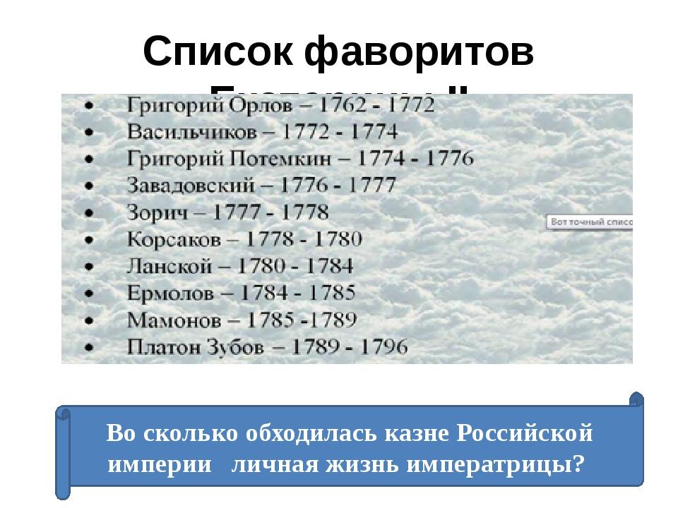 Список фаворитов Екатерины II Во сколько обходилась казне Российской империи...