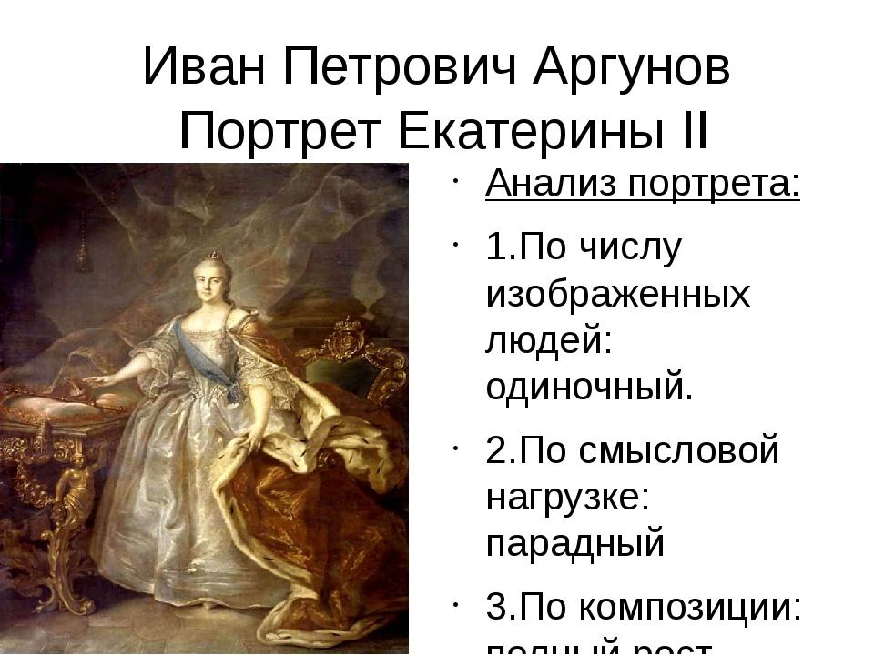 Иван Петрович Аргунов Портрет Екатерины II Анализ портрета: 1.По числу изобра...