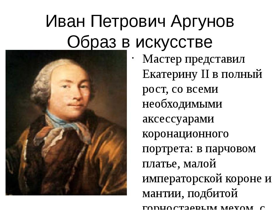 Иван Петрович Аргунов Образ в искусстве Мастер представил Екатерину II в полн...