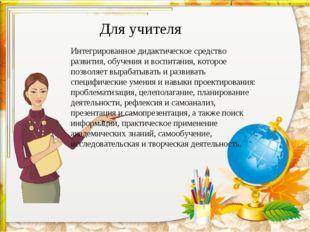 Интегрированное дидактическое средство развития, обучения и воспитания, котор