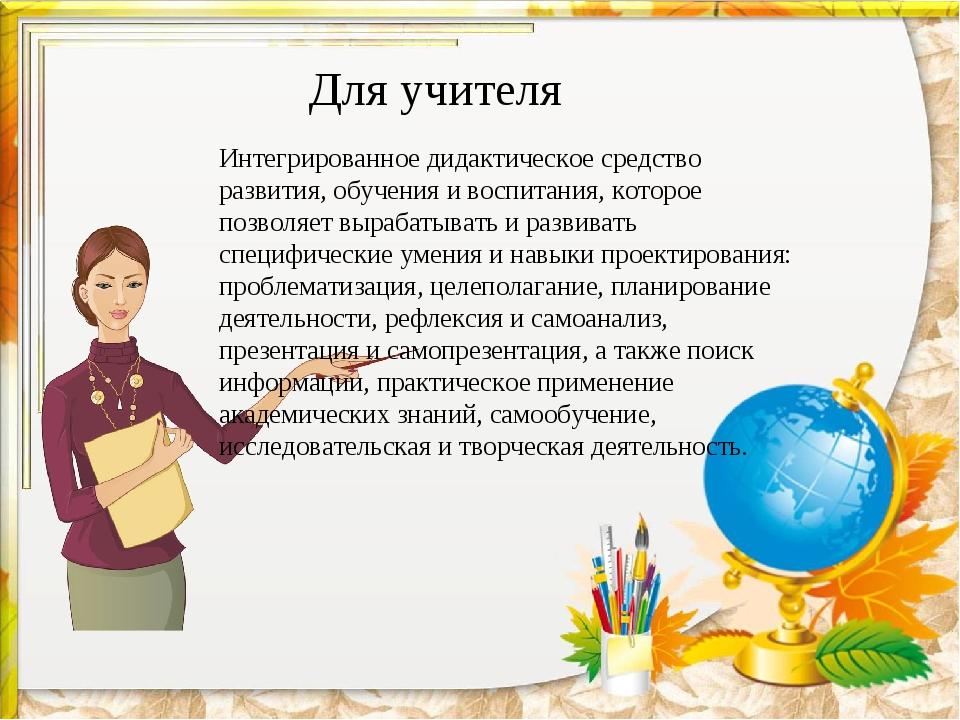 Интегрированное дидактическое средство развития, обучения и воспитания, котор...