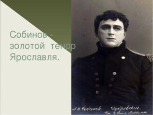 Собинов - золотой тенор Ярославля.