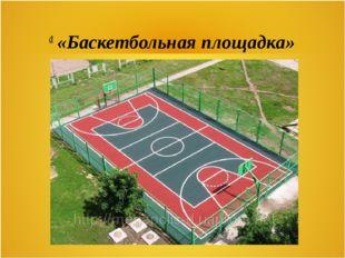 «Баскетбольная площадка»