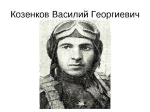 Козенков Василий Георгиевич