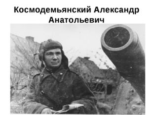 Космодемьянский Александр Анатольевич