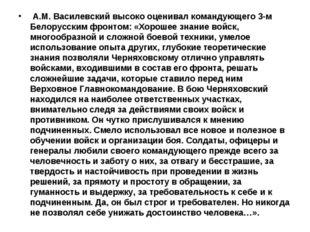 А.М. Василевский высоко оценивал командующего 3-м Белорусским фронтом: «Хоро