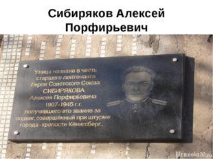Сибиряков Алексей Порфирьевич