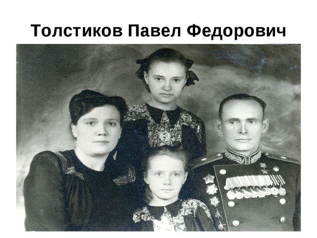 Толстиков Павел Федорович