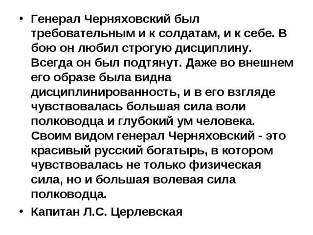 Генерал Черняховский был требовательным и к солдатам, и к себе. В бою он люби...