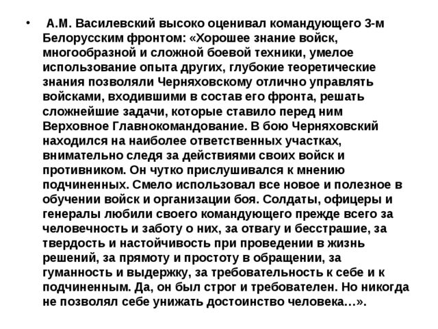 А.М. Василевский высоко оценивал командующего 3-м Белорусским фронтом: «Хоро...