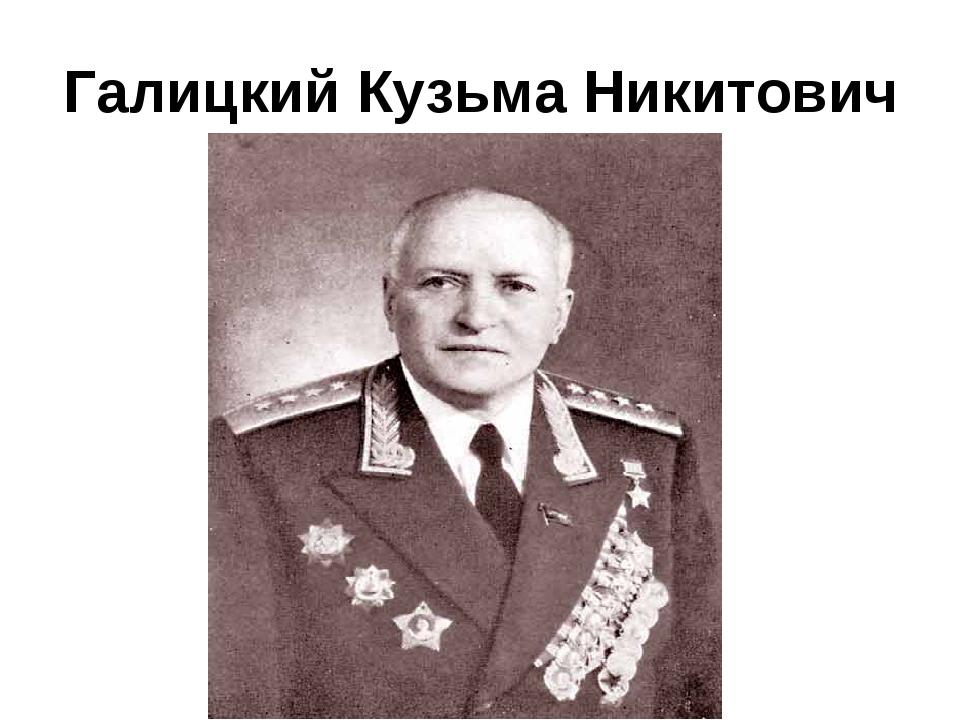Галицкий Кузьма Никитович