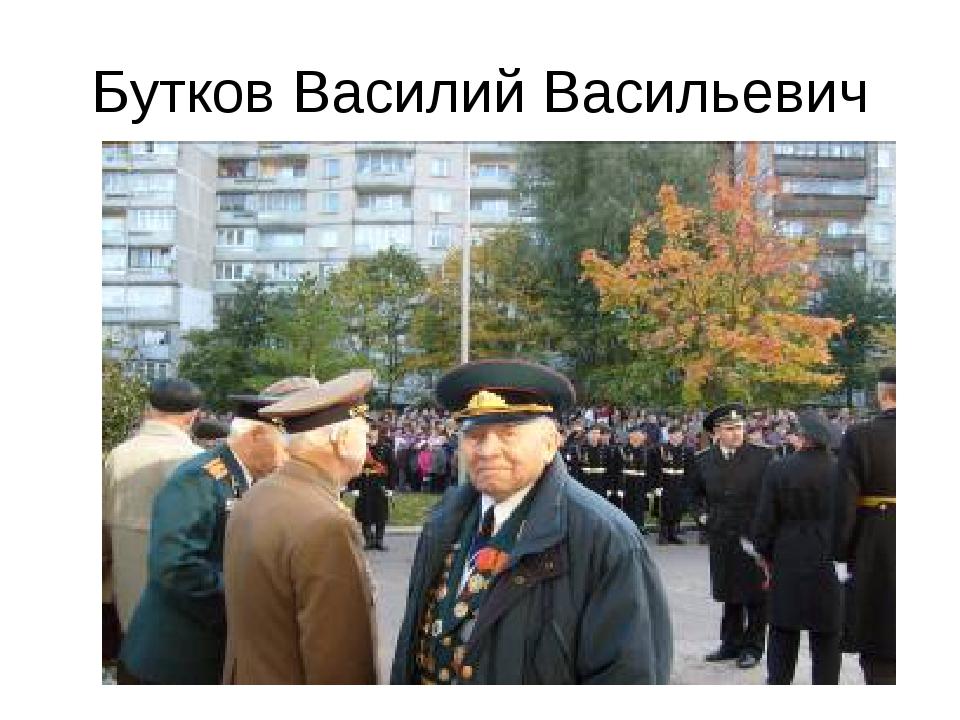 Бутков Василий Васильевич