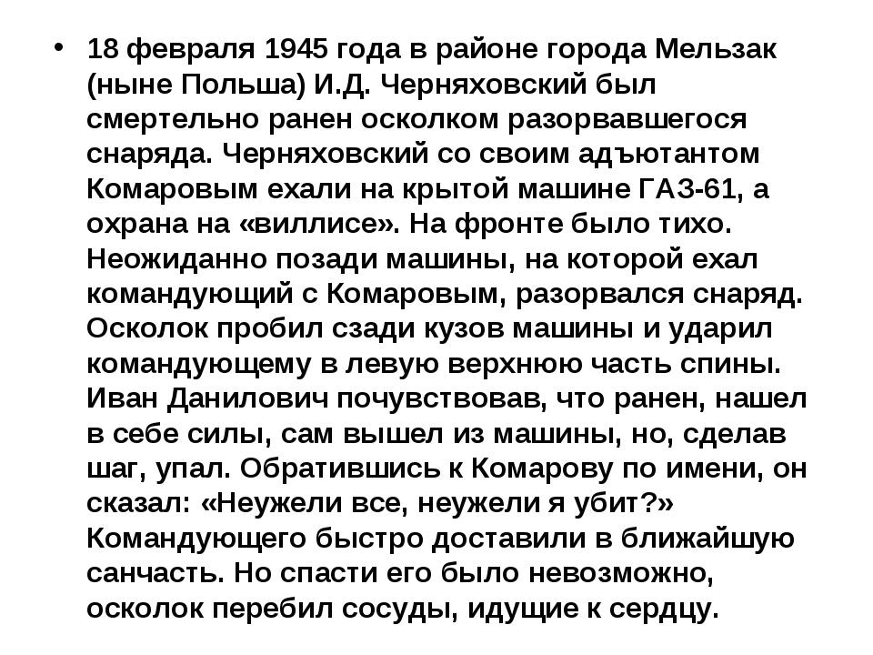 18 февраля 1945 года в районе города Мельзак (ныне Польша) И.Д. Черняховский...