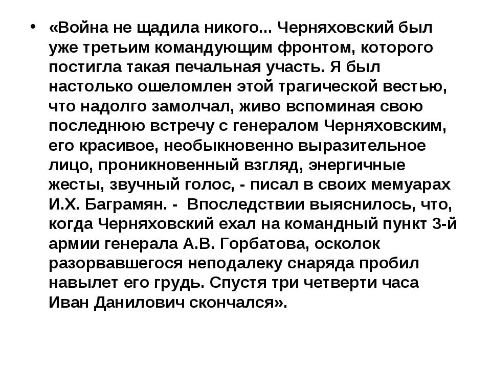 «Война не щадила никого... Черняховский был уже третьим командующим фронтом,...