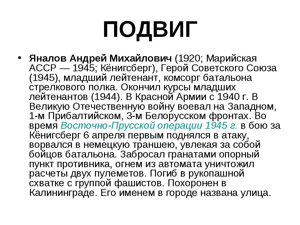 ПОДВИГ Яналов Андрей Михайлович(1920; Марийская АССР — 1945; Кёнигсберг), Ге...