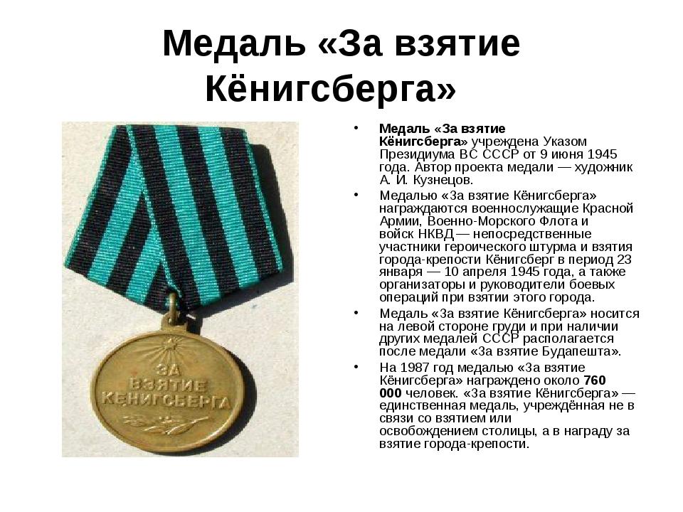 Медаль «За взятие Кёнигсберга» Медаль «За взятие Кёнигсберга»учрежденаУказ...