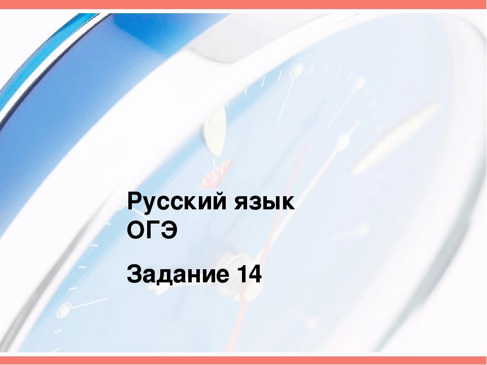 Русский язык ОГЭ Задание 14